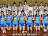 Две селекции при девойките ще защитават волейболната чест на Ямбол.Деница Димитрова вече е част от шампиона Левски