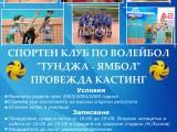 "Клуб ""Тунджа"" организира кастинг за млади волейболистки…"