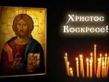 Христос Воскресе! Честит Великден!