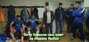 Енчо Керязов със страхотен жест към футболистите .Отношението показва,че община Ямбол ще подкрепя  безрезервно футбола.Вижте видеото: