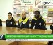 Утре баскетболистите гостуват в Пловдив.Представиха новите играчи -гледайте видео: