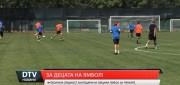 Подрастващите  футболисти на Ямбол тренират при чудесни условия! Община Ямбол прави необходимото за комфорта на деца и треньори-резултати от грижите ще има!Видео: