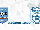 "Ямбол1915 гостува в неделя на ""Левски"" в Карлово"