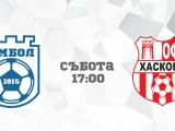 """Ямбол1915  излиза за победа срещу Хасково в събота.Мачът е от 17.00на стадион """"Н.Лъсков"""""""