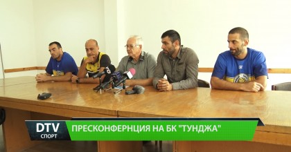 """Баскетболистите стартират в НБЛ с домакинство срещу моряците в зала """"Диана"""".Пълен запис на пресконференцията на БК""""Тунджа"""""""