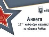 Община Ямбол  с анкета за най-добър спортист за 2020-та година.24-ма са номинирани за приза!