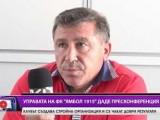 """Пресконференция на ФК """"Ямбол"""" .Вижте пълния запис:"""
