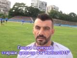 Георги Мечечиев за представянето на Ямбол1915 в първенството и в турнира за Купата до момента.Вижте интервюто: